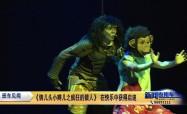 《锛儿头小辫儿之疯狂的猿人》 在快乐中获得启迪