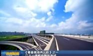 《青春高港再远航》之一 江北小镇蝶变精致港城
