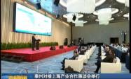 泰州对接上海产业合作恳谈会举行 35个重大项目现场成功签约