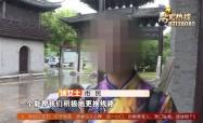 九寨沟地震后 旅游退款起争议