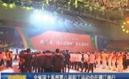 全省国土系统第八届职工运动会在靖江举行