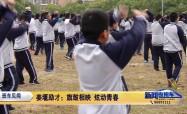 姜堰励才:旗鼓相映 炫动青春
