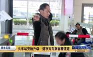 火车站安检升级  进京方向旅客需注意