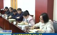 高港新闻2017-11-4