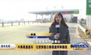 兴泰高速通车  记者体验公路高速两种路线