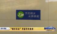 班车调查  全域旅游下的厕所革命