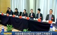 市政协委员分组讨论《政府工作报告》