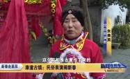 新春走基层  溱潼古镇:民俗表演闹新春