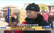 """""""新春福地寻年味""""之盐城站:文化庙会迎新春 冰雪世界享乐趣"""
