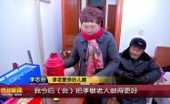 泰兴翻身村:农家小院搭台表彰年度好人