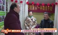 小范帮帮团志愿者春节期间免费提供服务