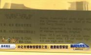 兴化市博物馆镇馆之宝:晚唐船型银锭