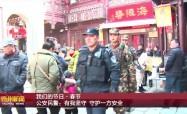 我们的节日·春节  公安民警:有我坚守 守护一方安全VA0