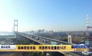 春运返程:高峰提前来临  两座桥车流量超16万