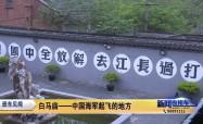 白马庙——中国海军起飞的地方