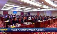 市五届人大常委会举行第九次会议
