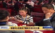 世界读书日:姜堰举办首届亲子趣味古诗扑克大赛
