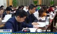 高港新闻2018-4-14