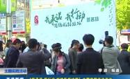 高港新闻2017-4-20