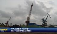 """中央环保督察""""回头看"""" 靖江一企业环境违法被查处"""