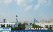 高港新聞2018-6-30