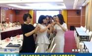 """2018-06-30區總工會舉辦慶""""七一""""女職工關愛服務活動"""