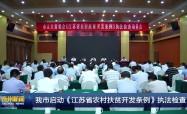 我市启动《江苏省农村扶贫开发条例》执法检查