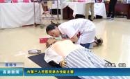 高港新闻2018-8-15HD