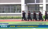 高港新闻2018-8-9-HD