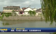 海陵:污水排入景观河 垃圾倾倒停车场