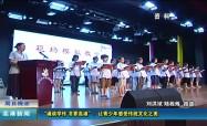 高港新闻2018-8-12HD