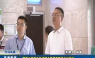 2018-08-07国家工信部总经济师王新哲考察扬子江药业