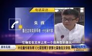 兴化籍作家朱辉《七层宝塔》获第七届鲁迅文学奖