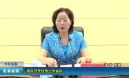 2018-08-09我区召开扶贫工作会议