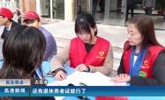 2018-10-20刁铺街道圩岸社区开展广场志愿服务活动
