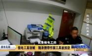 假电工真窃贼  随身携带作案工具被抓获