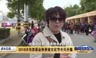 2018沙沟首届金秋美食文化节今天开幕