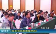 高港新闻2018-10-18HD