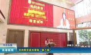 """2018-10-20龙冉股份成功登陆""""新三板"""""""