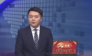 高港新闻2018-10-19HD