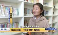 """泰兴古溪镇:""""农家书屋""""氛围浓"""