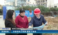 高港新闻2018-12-09HD