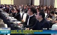 2018-12-132018高港(深圳)投资说明会暨项目签约仪式举行   现场签约35个项目 总投资近120亿元