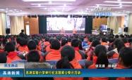 2018-12-13我区举办纪念国家公祭日活动
