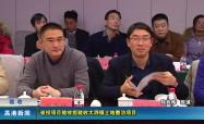 高港新闻2018-12-17HD