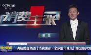 央视财经频道《消费主张·家乡的年味儿》播出泰兴篇