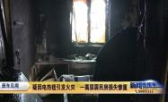 疑因电热毯引发火灾  一高层居民房损失惨重