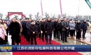 江苏玖润彩印包装科技有限公司开建