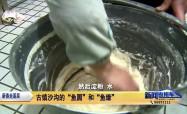 """新春走基层:兴化餐桌上的""""年味"""" 古镇沙沟的""""鱼圆""""和""""鱼缘"""""""