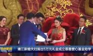 靖江新婚夫妇捐出5万元礼金成立慈善爱心基金助学